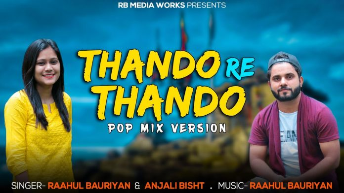 Thando-Re-Thando-Lyrics