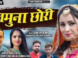 Jamuna Chori Lyrics